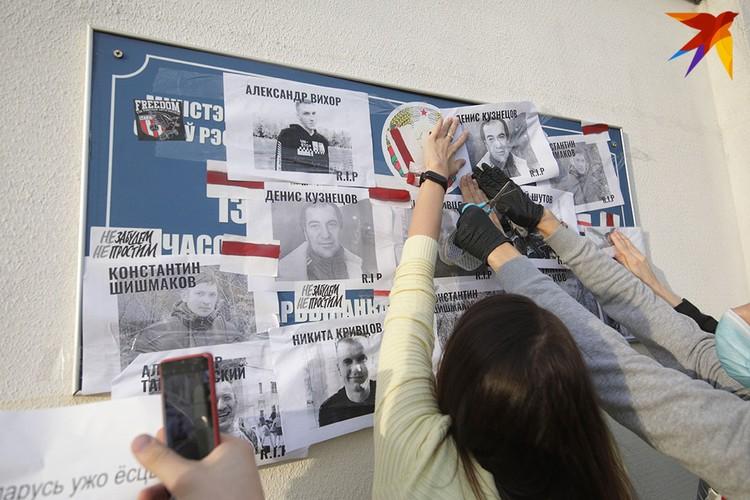 На Окрестина оставили плакаты и фото.