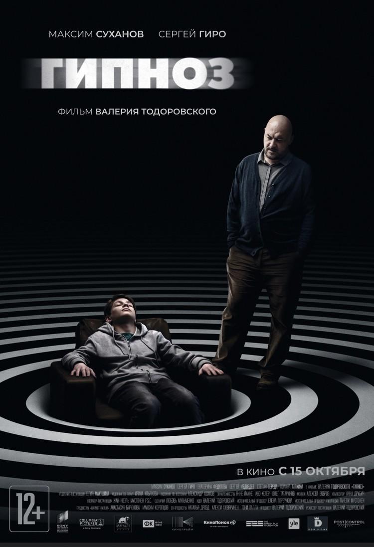 """Постер картины """"Гипноз""""."""