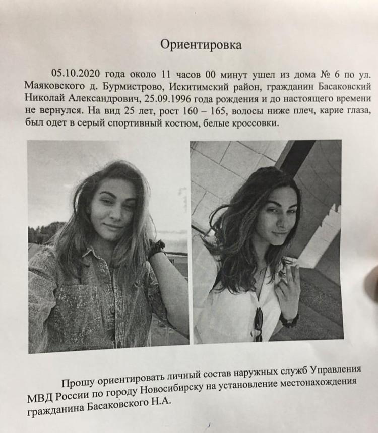 Ориентировка по пропаже Николая Баскакова появилась во всех социальных сетях. Фото: vk.com