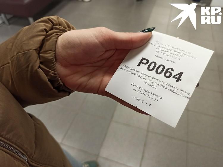 Несмотря на талончик, в регистратуру удалось попасть за 5 минут.