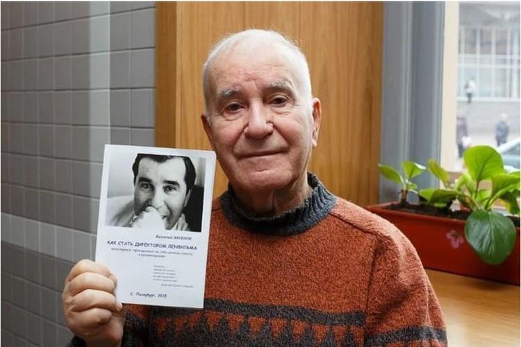 Виталию Аксенову было 89 лет.