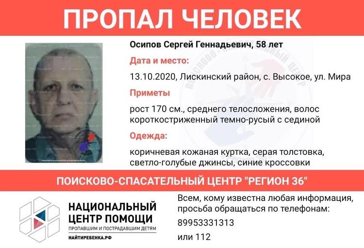 Сергей Осипов пропал неделю назад.