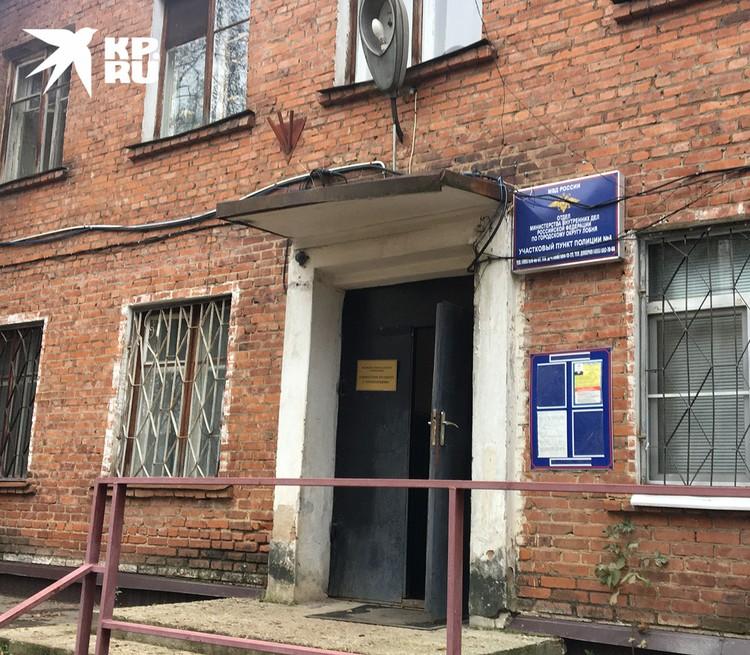 А с другой стороны в том же здании находится отдел полиции.