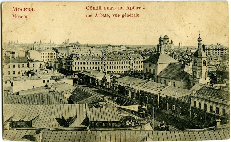 Улица Арбат. Открытка из коллекции С.Б. Ткаченко