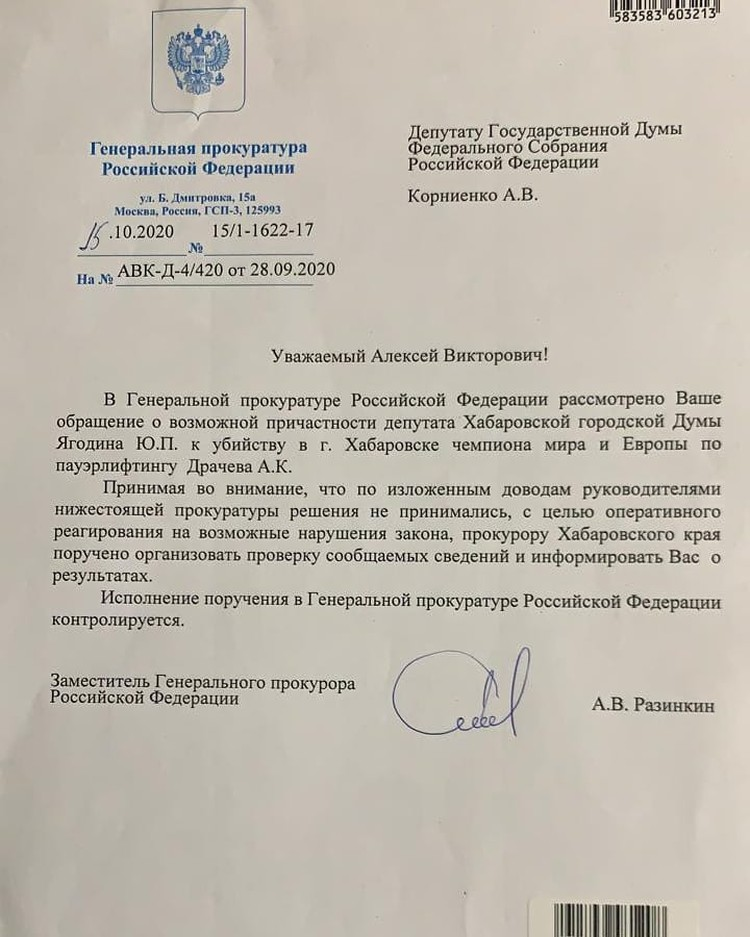 Проверка организована после обращения в Генпрокуратуру депутата Госдумы Алексея Корниенко. Фото: deputat_ilin
