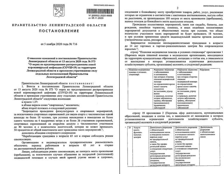 Новое постановление с ограничениями можно найти на сайте правительства Ленобласти. Фото: lenobl.ru