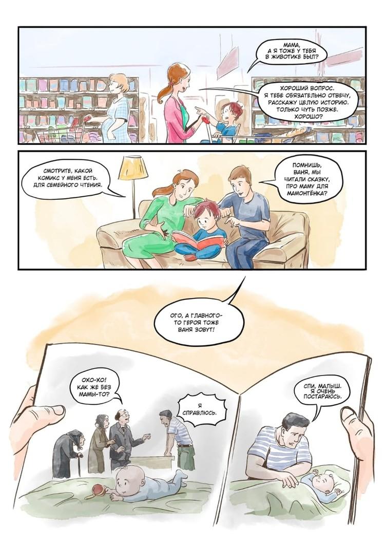 Комикс поможет родителям рассказать правду, а детям — принять ситуацию. Фото: Благотворительная организация «Семья детям»