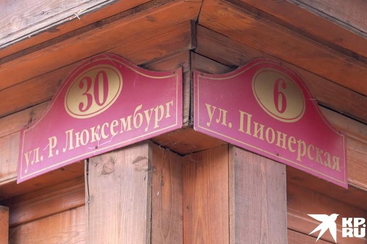 Улица Пионерская станет Огородной.