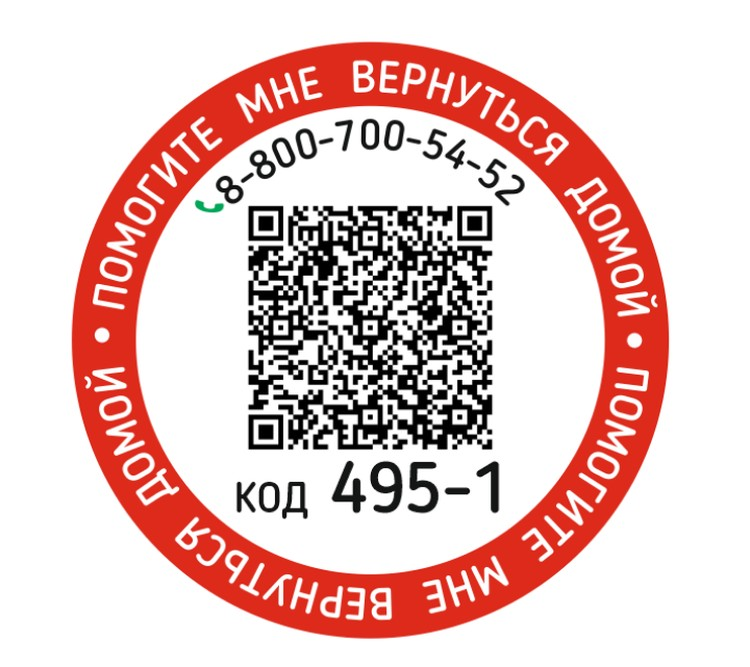 Пожилые люди из группы риска получают наклейки со специальным QR-кодом, в котором зашифрованы данные человека и контакты его родных
