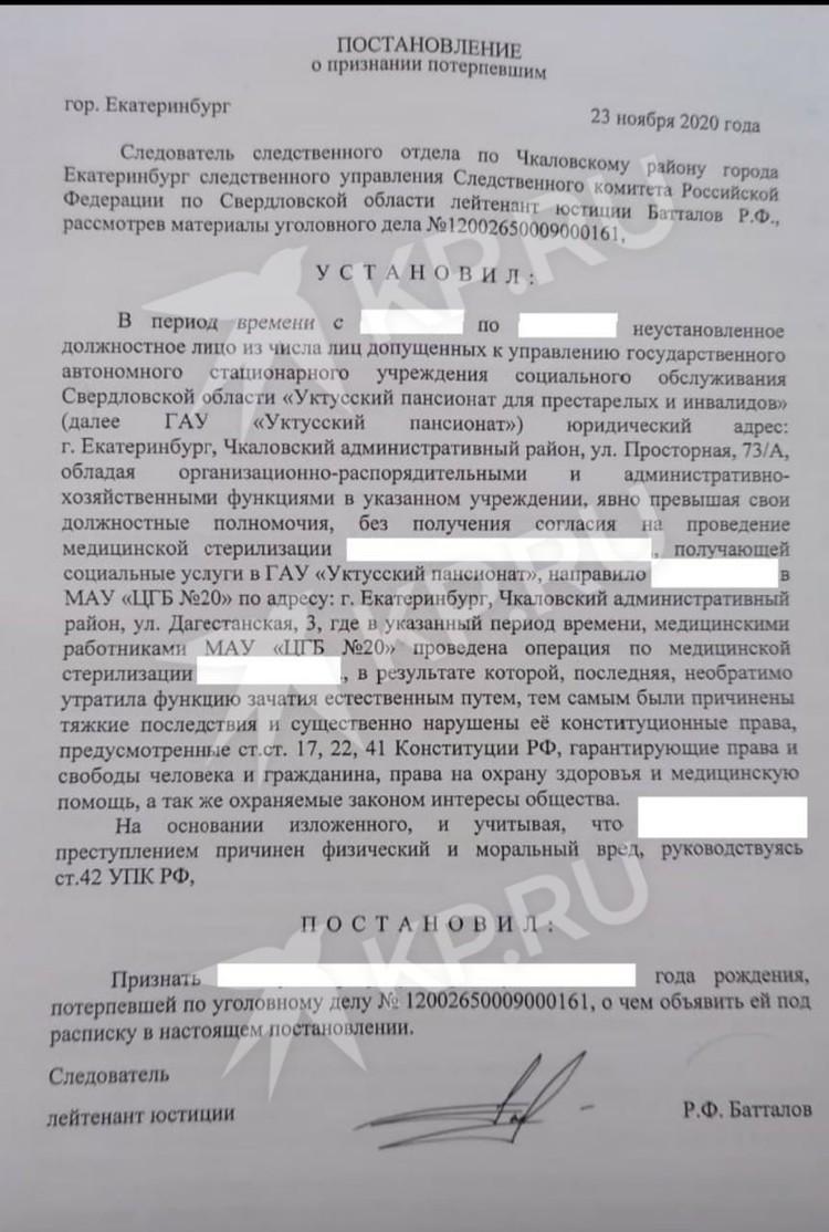 """В тексте постановления говорится, что руководство пансионата превысило свои должностные полномочия. Фото: читатель """"КП"""""""
