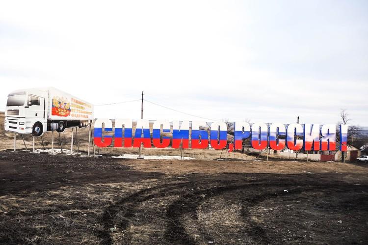 В 2015 году в поселке Изварино (ЛНР) вблизи границы с Россией был открыт памятный знак «Спасибо, Россия!»