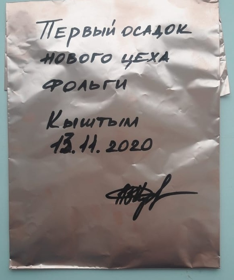 Первые метры уникальной фольги стали музейным экспонатом. Директор завода Андрей Кудрявцев сделал на нем историческую надпись. Фото РМК.
