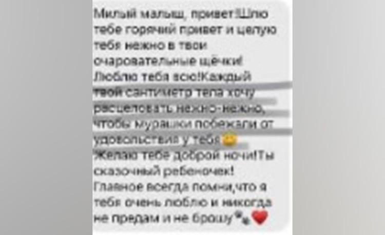 Такие сообщения Вячеслав присылал своей пятилетней дочери.
