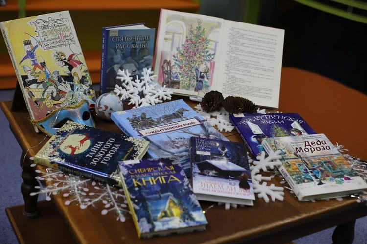 Кемеровская библиотека для детей и юношества приготовила для юных горожан и их родителей замечательную выставку «Новогодние приключения». Фото: Библиотека для детей и юношества