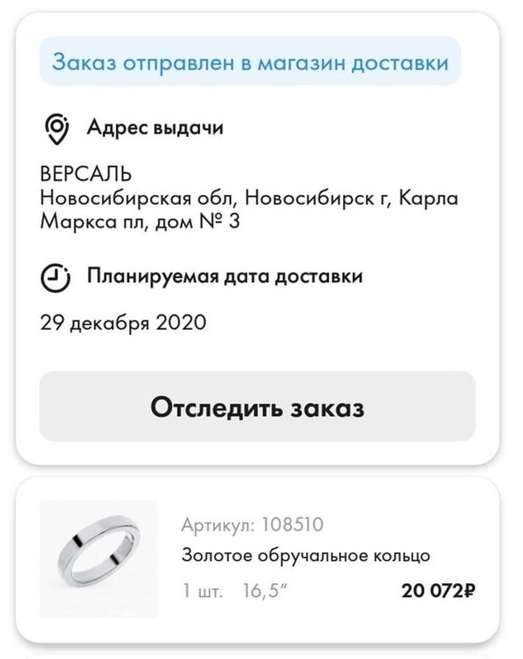Дмитрию обещали доставить заказ 29 декабря 2020 года. Фото: скриншот.