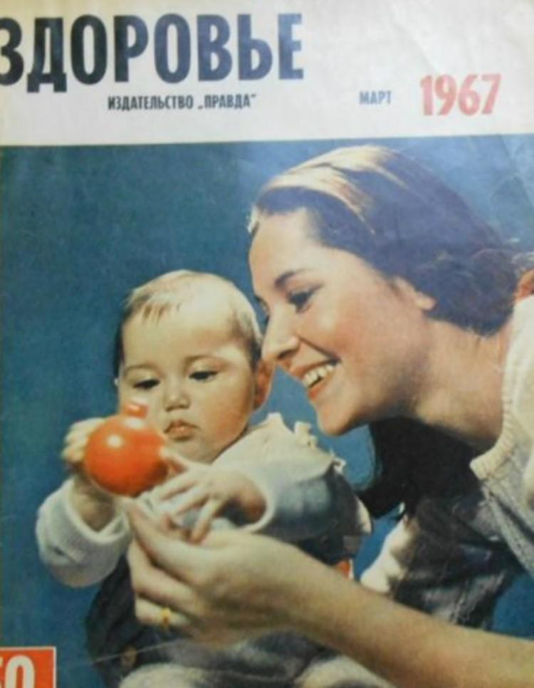 Жена артиста Алла Константинова с их дочкой Ирой на обложке журнала «Здоровье».