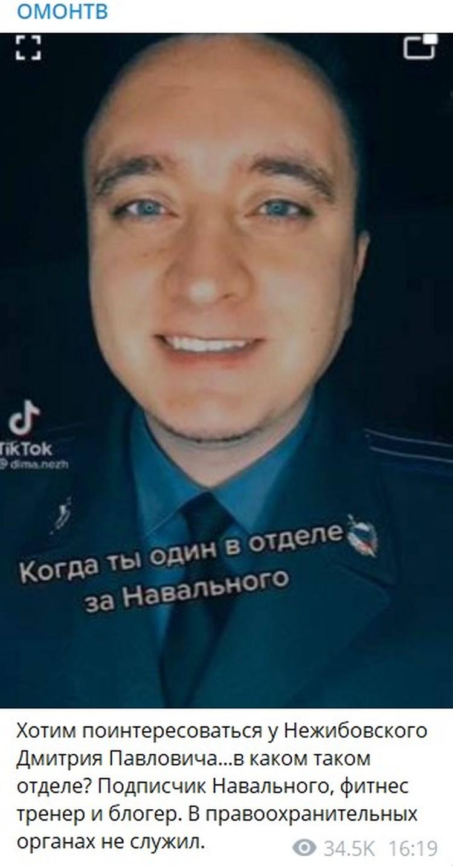 """""""Полицейский"""" Дмитрий Нежибовский."""