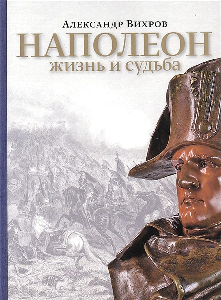 «Наполеон. Жизнь и судьба»