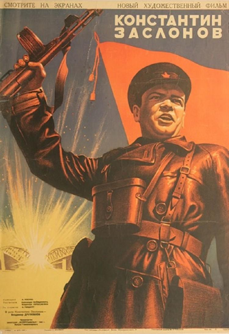 Афиша фильма с изображением актера Владимира Дружникова. Фото: личный архив