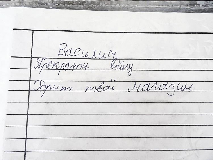 В худших традициях второсортных детективов недоброжелатели прилепили на фермерский магазин вот такую записку.
