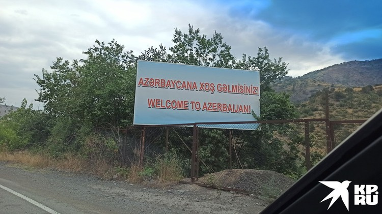 Добро пожаловать в Азербайджан! Плакат с на армяно-азербайджанской границе, которую до сих пор не определили.