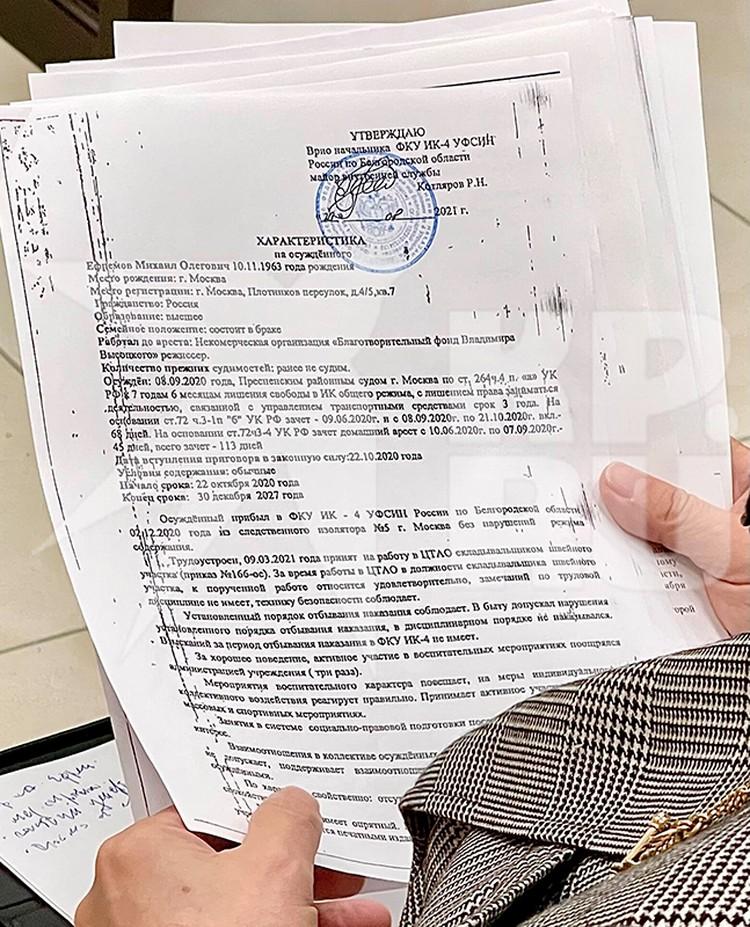В характеристике заключённого чёрным по белому указана дата освобождения: Новый год-2028 Ефремов должен встречать дома.