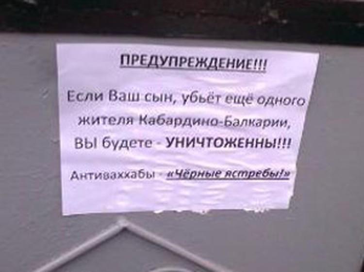 Закидав двор Мамишевых «коктейлями Молотова», нападавшие оставили на воротах записку.