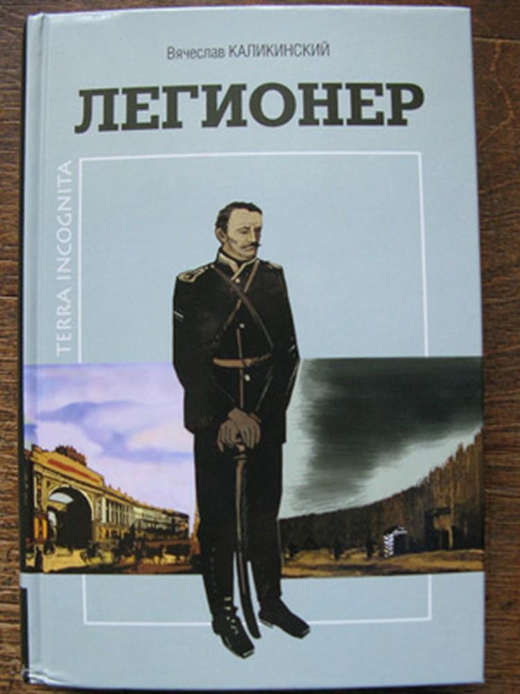 «Легионер» будет интересен и тем, кому мало учебника литературы и кто хочет знать, что именно навеяло великому Достоевскому сюжет «Преступления и наказания»