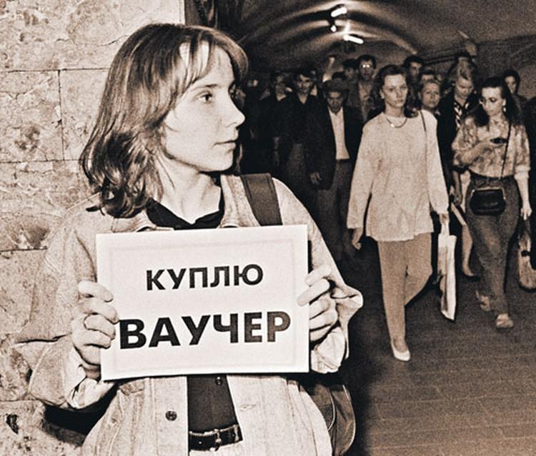 За каждый безымянный ваучер власти обещали народу две крутые машины «Волга». А скупали их за две бутылки водки.