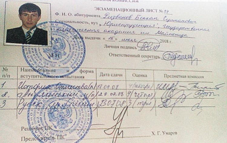 Бекхан Ризванов при поступлении в вуз особыми успехами в учебе не блистал.