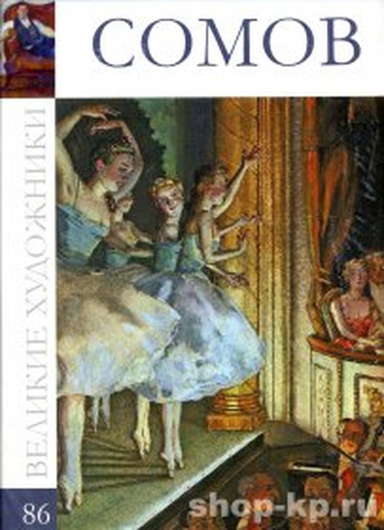 86-й том нашей уникальной коллекции —   Константин Сомов