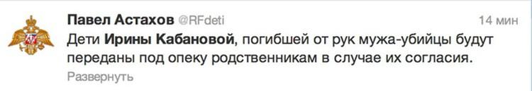Уполномоченный при президенте РФ по правам ребенка Павел Астахов рассказал, что будет с детьми убитой Ирины Кабановой