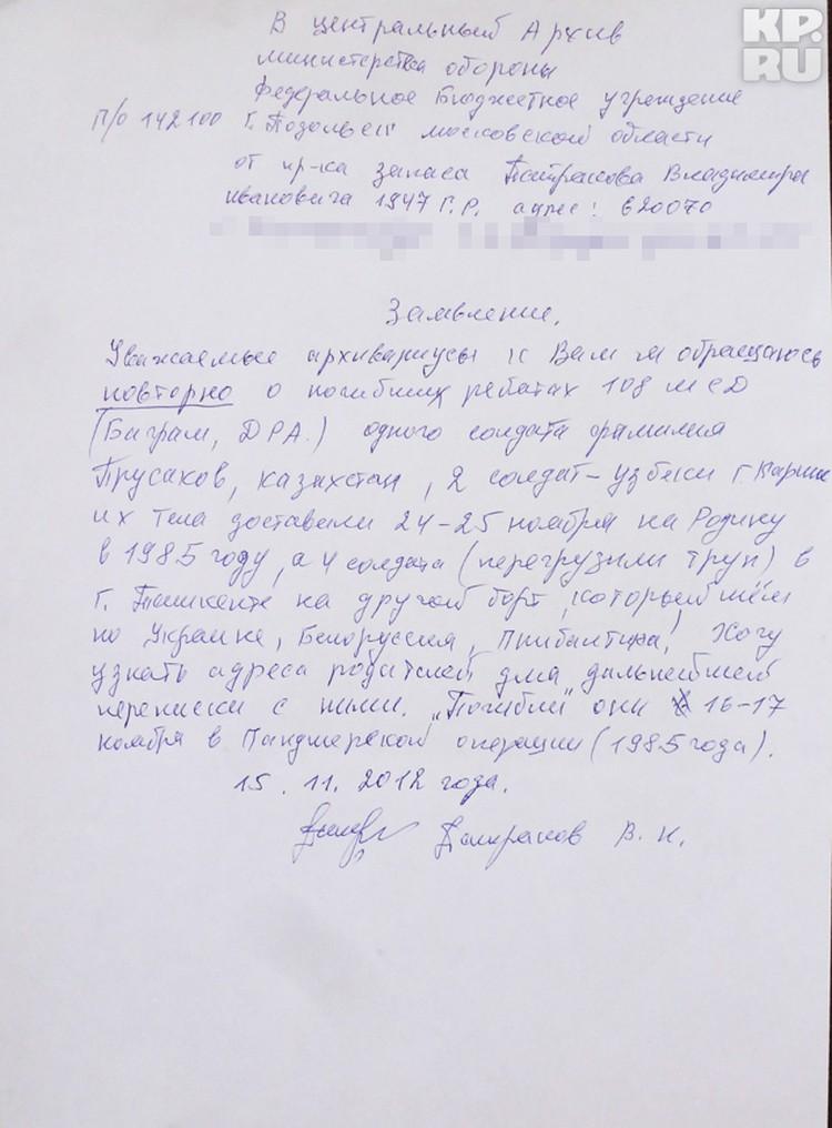 Копия запроса Владимира Патракова в Центральный архив Минобороны
