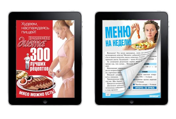 """Книга в приложении """"Библиотека """"Комсомольской правды""""для iPad"""