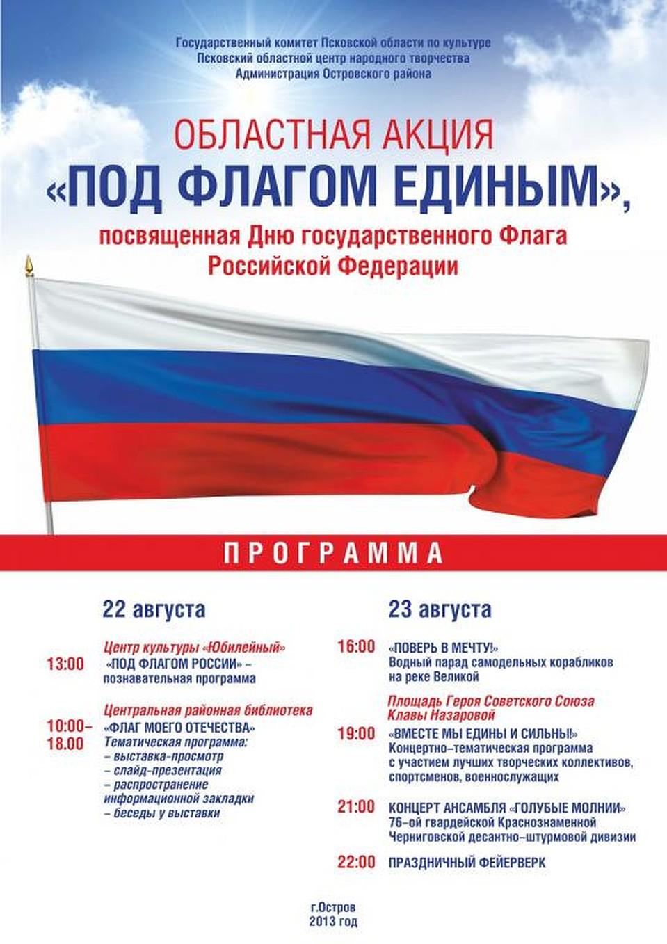 год, день гос флага россии мероприятия решила