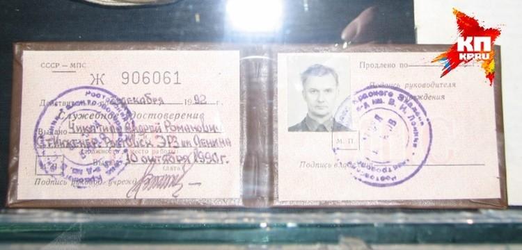 Удостоверение маньяка хранится в музее донской полиции