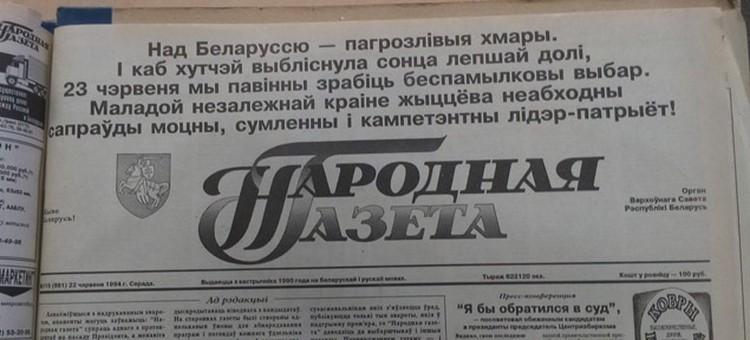 """""""Народная газета""""."""