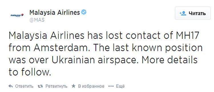 Авиакомпания подтвердила пропажу самолета