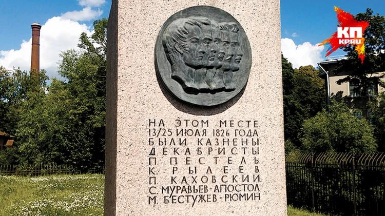 Там, где была казнь, теперь стоит памятник.