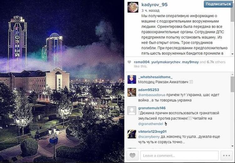 Рамзан Кадыров успокоил грозненцев: все в городе под контролем.