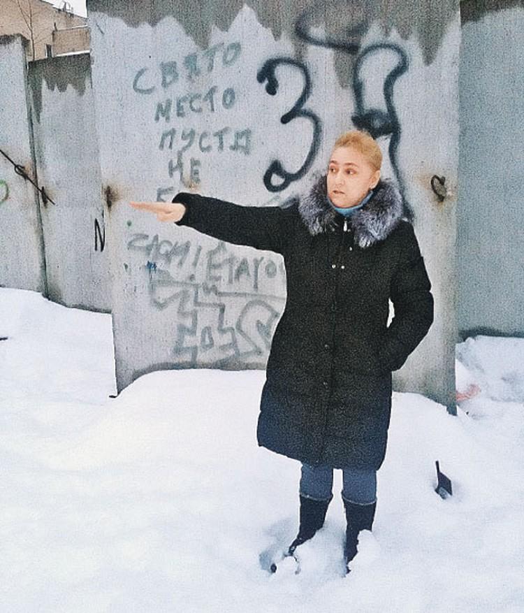 Оксана Королева: - Вот тут был сквер, где мы гуляли с детьми...  Надпись за ее спиной: «Свято место пусто не бывает»...