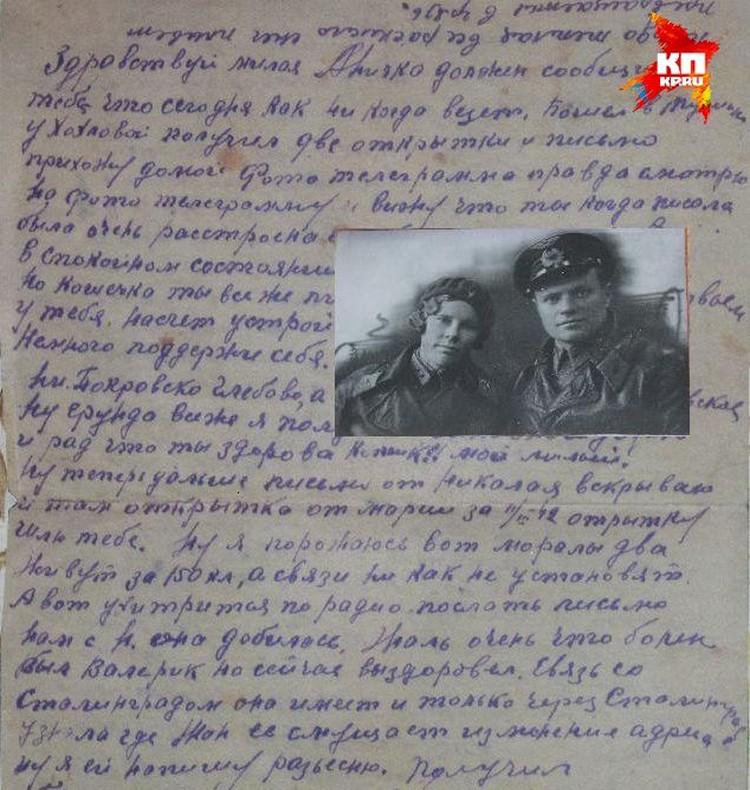 Петр Фомин писал письма жене Анне.