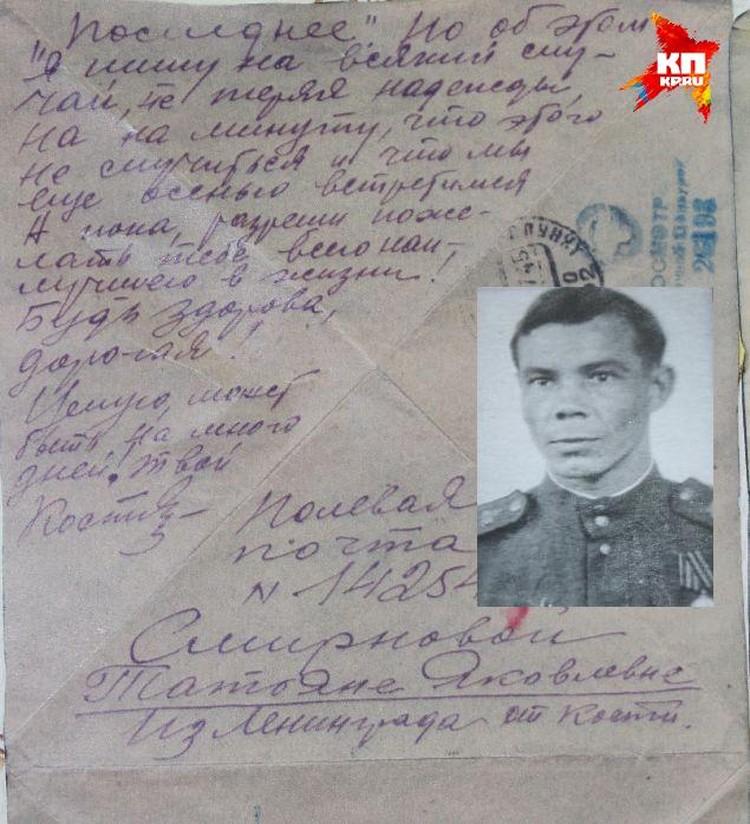 Константин Растопчин адресовал все свои послания возлюбленной Татьяне.
