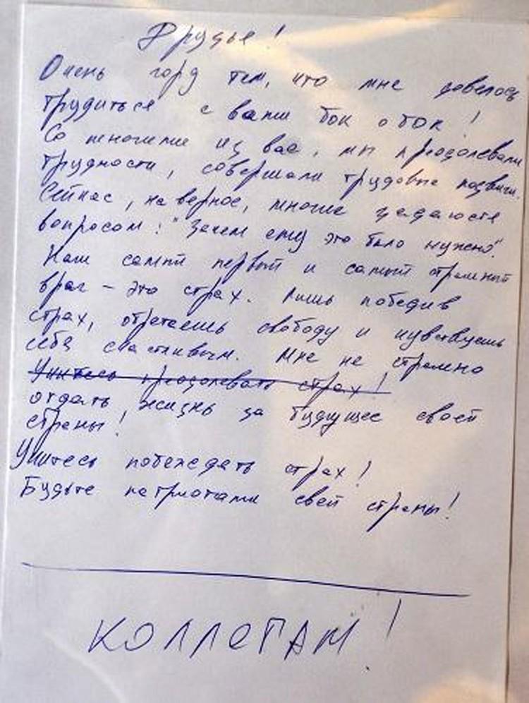 Записка Евгения Черникова.