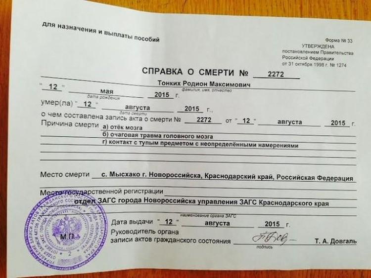 Справка о смерти сына, которую получили родители Родиона. Фото: предоставлено Анной Кисличенко.