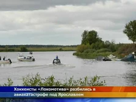 7 сентября пришло страшное известие ярославская хоккейная команда локомотив попала в авиакатастрофу