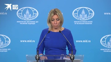 """Захарова: Никаких доказательств """"российского следа"""" в ситуации с Навальным нет и быть не может"""