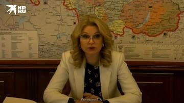 Татьяна Голикова на конкретном примере рассказала, как будут производиться расчёты доплат с 1 ноября