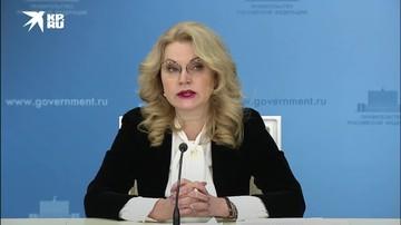 Татьяна Голикова - Две отечественные вакцины от COVID-19 показали свою эффективность и безопасность