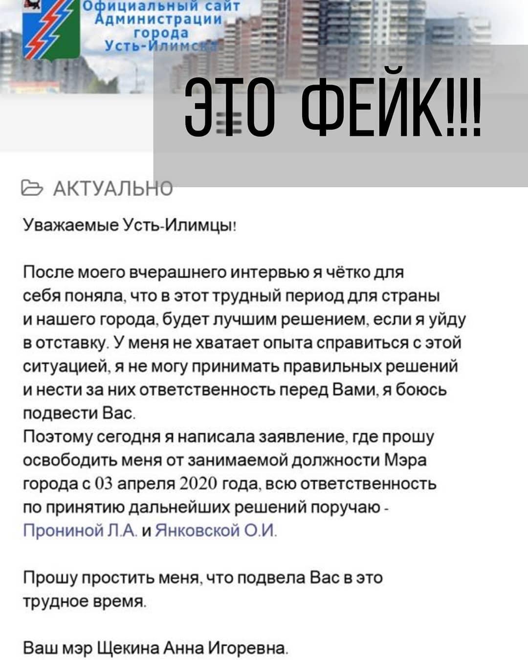 1 апреля шутники отправили в отставку мэра Усть-Илимска Анну Щекину